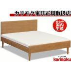 カリモク/NU49/イノフレックスベース/チューニングベッド/ワイドダブル/フィットマスターファイバーマットレス付き/レッグタイプ・脚付き/送料無料/日本製家具