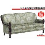 カリモクUK2603 3Pソファ 金華山張肘掛け長椅子 ソファ 3人掛けソファ 高級感 ネオロマン色 布 ファブリック 役員室・応接間に 日本製家具
