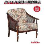 カリモクWC10モデル WC1000AK 肘掛け椅子 一人掛けソファ 1Pソファ 布張り花柄クッション カントリー調 コロニアル 日本製家具