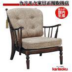 カリモクWC47モデル WC4700-K WC47-0Z5 肘掛け椅子 1P一人掛けソファ 布張り花柄クッション カントリー調 コロニアル 日本製家具