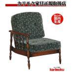 カリモクWC60モデル WC6008-K WC61-0F5 右肘椅子 1P一人掛けソファ 布張り花柄クッション カントリー調 コロニアル 日本製家具