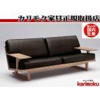 カリモクWU47モデル WU4703 3Pソファ 三人掛け椅子 長椅子 木製肘掛ソファ 本革張り 和モダン 和風  日本製家具