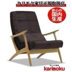 カリモクWU6000 1人掛け椅子 1P布ファブリック 肘掛椅子 ハイバックチェア パーソナルソファ 日本製 かっこいい クール デザイナーズ風 ブナ 北欧風
