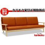 カリモクWU61モデル/WU6123/3Pソファ/三人掛け椅子/長椅子/本革張りソファ/木製肘掛ソファ/トリプルソファ/スタイリッシュ/かっこいい/送料無料/日本製家具