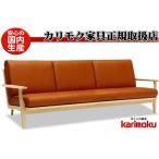 カリモクWU61モデル WU6123 3Pソファ 三人掛け椅子 長椅子 本革張りソファ 木製肘掛ソファ トリプルソファ スタイリッシュ かっこいい ブナ 日本製家具