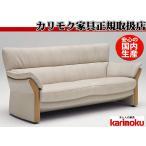 カリモクZT15モデル ZT1503 3人掛け椅子 3Pソファ 本革チェア 長椅子 トリプルソファ 省ペース スマート クールデザイン 日本製家具