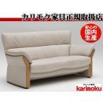 カリモクZT15モデル ZT1512 2人掛け椅子ロング 2Pソファ 本革チェア ラブソファ 省ペース スマート クールデザイン 日本製家具