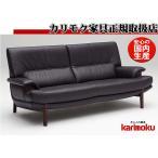 カリモクZU25モデル ZU2503 3人掛け椅子 本革張3Pソファー 張り込み肘掛トリプルソファ 長椅子 コンパクト スタイリッシュ 上げ脚 日本製家具