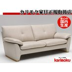 カリモクZU28モデル/ZU2803/3人掛け椅子/長椅子/本革張3Pソファー/トリプルソファ/コンパクト /ボリュームワイド/スマートスタイリッシュ/送料無料/日本製家具