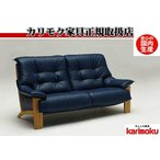 カリモクZU49モデル ZU4912 2Pソファ 本革張ソファ 肘掛ソファ ラブチェア 2人掛け椅子ロング 160サイズ スタイリッシュ 日本製家具