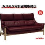 カリモクZU62モデル ZU6203 3人掛けソファ 3P本革張りソファ 長椅子 肘掛椅子 ハイバック トリプルソファ 日本製家具 北欧風 背面キレイ かっこいい