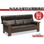 カリモクZU79モデル ZU79A3 3Pソファ 本革張ソファ 肘掛ソファ トリプルチェア 3人掛け椅子 長椅子 ハイバック 平板肘掛 200サイズ 日本製家具