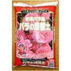 京成バラ園 バラの培養土 18リットル 2袋