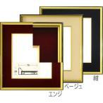 額縁 フレーム 色紙額縁 4150N 普通色紙(272×242mm)専用 前面ガラス仕様
