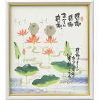 御木幽石 『感謝感謝』 作品サイズ:  色紙 (274×244mm)