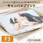 キャンバスプリント F3サイズ(273×220mm) 名入れ(文字入れ)無料 インテリア/フォトパネル/結婚式/ウェルカムボード/キャンバス写真印刷