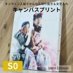 キャンバス写真印刷 S0サイズ(180×180mm)※名入れ(文字入れ)無料 インテリア/フォトパネル/結婚式/ウェルカムボード/キャンバスプリント