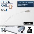 クリックレール用スライド式ペルロン1.5m(透明ワイヤー)【CL-07442】【メール便対応】【bt-st】
