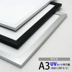 額縁 アルミ 激安アルミポスターフレーム A3サイズ(420×297mm)【bt-st】