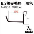額受金具 B.S.額受鴨居 36mm 黒色(2個1組)【No.2021-A】【bt-st】