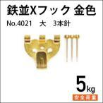鉄並Xフック 大 3本針/金色【No.4021】【メール便対応】【bt-st】