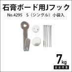 石膏ボード用Jフック S(シングル)【No.4295】【メール便対応】