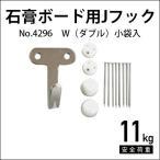 石膏ボード用Jフック W(ダブル)【No.4296】【メール便対応】