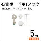 石膏ボード用Jフック M(ミニ)【No.4297】【メール便対応】