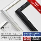 オープンスライドパネル B1(1030×728mm) アルミ額縁/ポスターフレーム/ポスターパネル/ワンタッチ式/インテリア雑貨