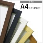 額縁 木製ポスターフレーム A4サイズ(297×210mm)スタンド付【UVカット仕様】【bt-st】