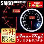 オートゲージ タコメーター SM 60Φ ホワイト/アンバーレッド アナデジ デュアルシリーズ