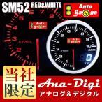 オートゲージ タコメーター SM 52Φ ホワイト/アンバーレッド アナデジ・デュアルシリーズ