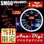 オートゲージ ブースト計 SM 60Φ ホワイト/アンバーレッド アナデジ デュアルシリーズ