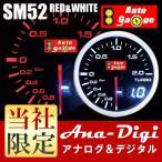 オートゲージ ブースト計 SM 52Φ ホワイト/アンバーレッド アナデジ・デュアルシリーズ