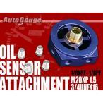 オートゲージ オイルセンサーアタッチメント 3/4UNFX16・M20X1.5