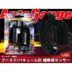オートゲージ 純正 ブースト/バキューム計 センサー補修用パーツ