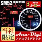 オートゲージ 油温計 SM 52Φ ホワイト/アンバーレッド アナデジ・デュアルシリーズ
