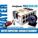 オートゲージ 水温セット 水温計+アタッチメント PK52Φ ブルーLED ピークホールド メーターフード付