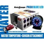 オートゲージ 水温セット 水温計+アタッチメント PK60Φ ブルーLED メーターフード付