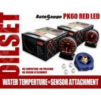 オートゲージ オイルセット 油温+油圧+アタッチメント PK60Φ アンバーレッドLED ピークホールド メーターフード付