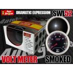 オートゲージ 電圧計 SWL52φ スモークメーター ホワイトLED
