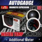 オートゲージ 水温計 SWL52φ スモークメーター ホワイトLED