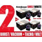 オートゲージ 2点セット ブースト/バキューム計+タコメーター/電圧計 SM52Φ ホワイトLED メーターフード付