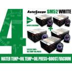 オートゲージ 4点セット 水温+油温+油圧計+ブースト/バキューム計 SM52Φ ホワイトLED メーターフード付
