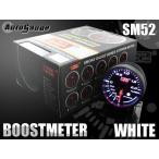 オートゲージ ブースト計 SM52Φ ホワイトLED ワーニング メーターフード付