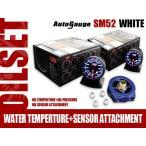 オートゲージ オイルセット 油温+油圧+アタッチメント SM52Φ ホワイトLED ワーニング メーターフード付