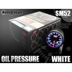 オートゲージ 油圧計 SM52Φ ホワイトLED ワーニング メーターフード付