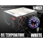 オートゲージ 油温計 SM52Φ ホワイトLED ワーニング メーターフード付