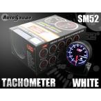 オートゲージ タコメーター SM52Φ ホワイトLED ワーニング メーターフード付