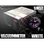 オートゲージ バキューム計 SM52Φ ホワイトLED ワーニング メーターフード付